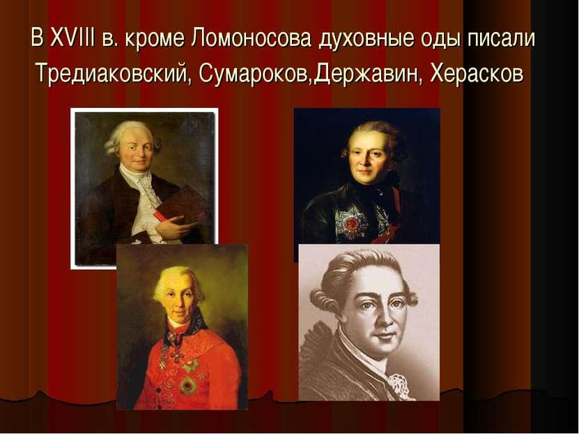 В XVIII в. кроме Ломоносова духовные оды писали Тредиаковский, Сумароков,Держ...