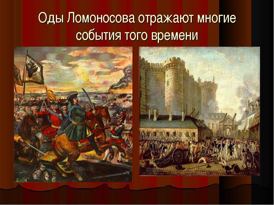Оды Ломоносова отражают многие события того времени