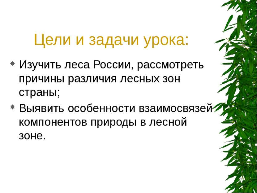 Цели и задачи урока: Изучить леса России, рассмотреть причины различия лесных...