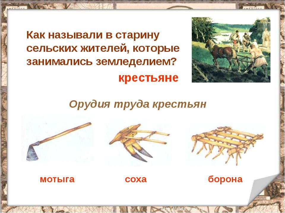 Орудия труда крестьян Как называли в старину сельских жителей, которые занима...