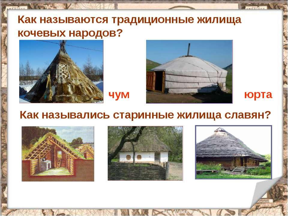 Как называются традиционные жилища кочевых народов? чум юрта Как назывались с...