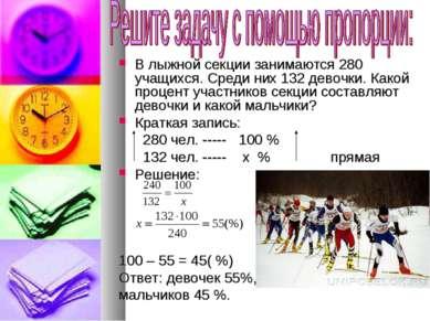 В лыжной секции занимаются 280 учащихся. Среди них 132 девочки. Какой процент...