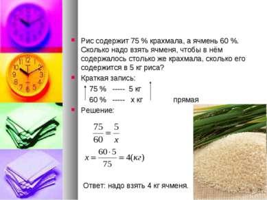 Рис содержит 75 % крахмала, а ячмень 60 %. Сколько надо взять ячменя, чтобы в...