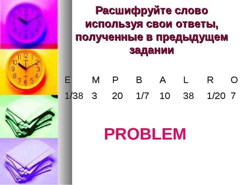 Расшифруйте слово используя свои ответы, полученные в предыдущем задании PROBLEM