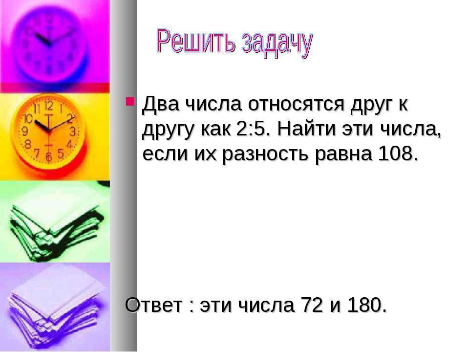 Два числа относятся друг к другу как 2:5. Найти эти числа, если их разность р...