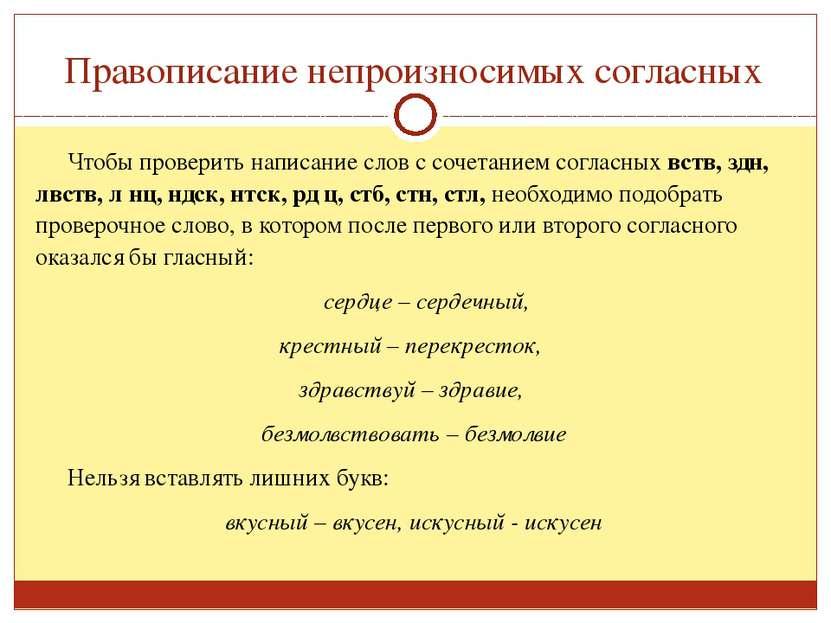 Правописание непроизносимых согласных Чтобы проверить написание слов с сочета...