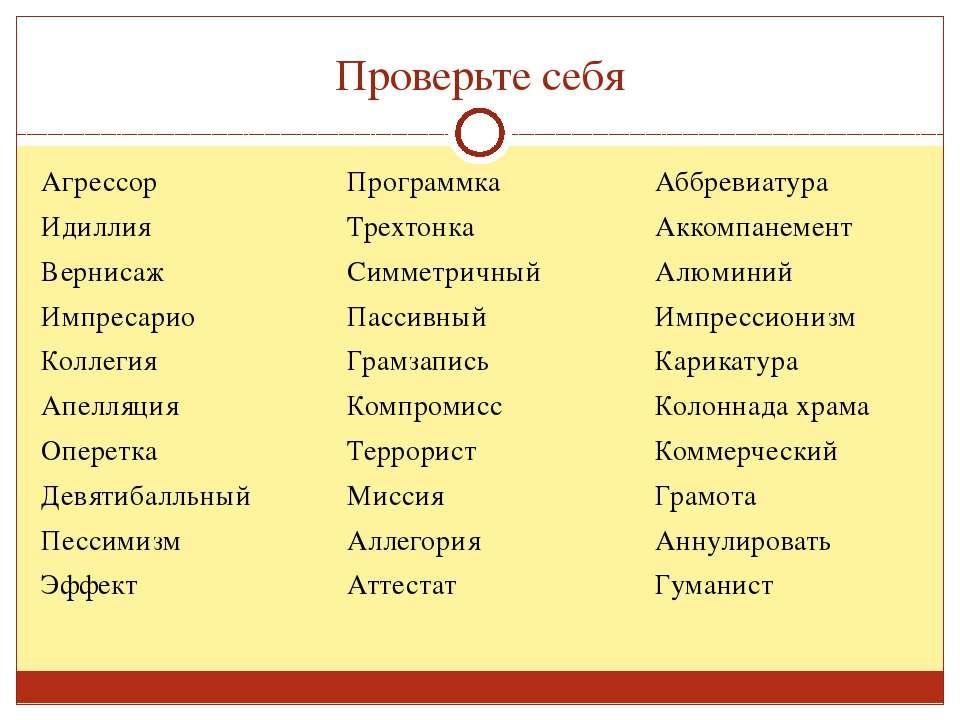 1. В каком ряду в каждом слове пропущена буква? лес.ница, вкус.ный рес.ницы, ...