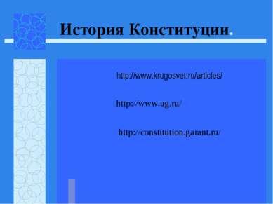 История Конституции. http://www.krugosvet.ru/articles/ http://www.ug.ru/ http...