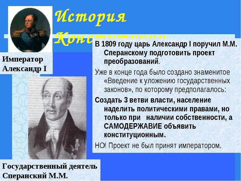 История Конституции В 1809 году царь Александр I поручил М.М. Сперанскому под...