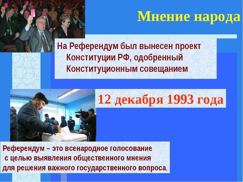 Мнение народа На Референдум был вынесен проект Конституции РФ, одобренный Кон...