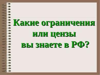Какие ограничения или цензы вы знаете в РФ?