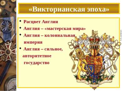 Расцвет Англии Англия – «мастерская мира» Англия – колониальная империя Англи...