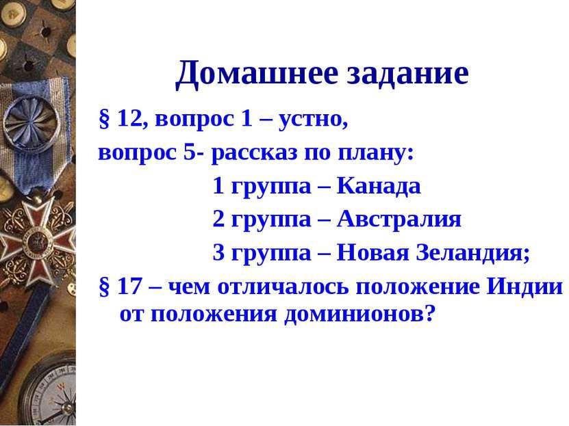 Домашнее задание § 12, вопрос 1 – устно, вопрос 5- рассказ по плану: 1 группа...