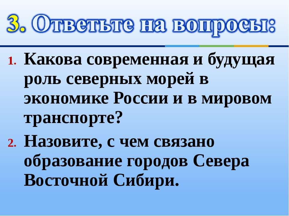 Какова современная и будущая роль северных морей в экономике России и в миров...