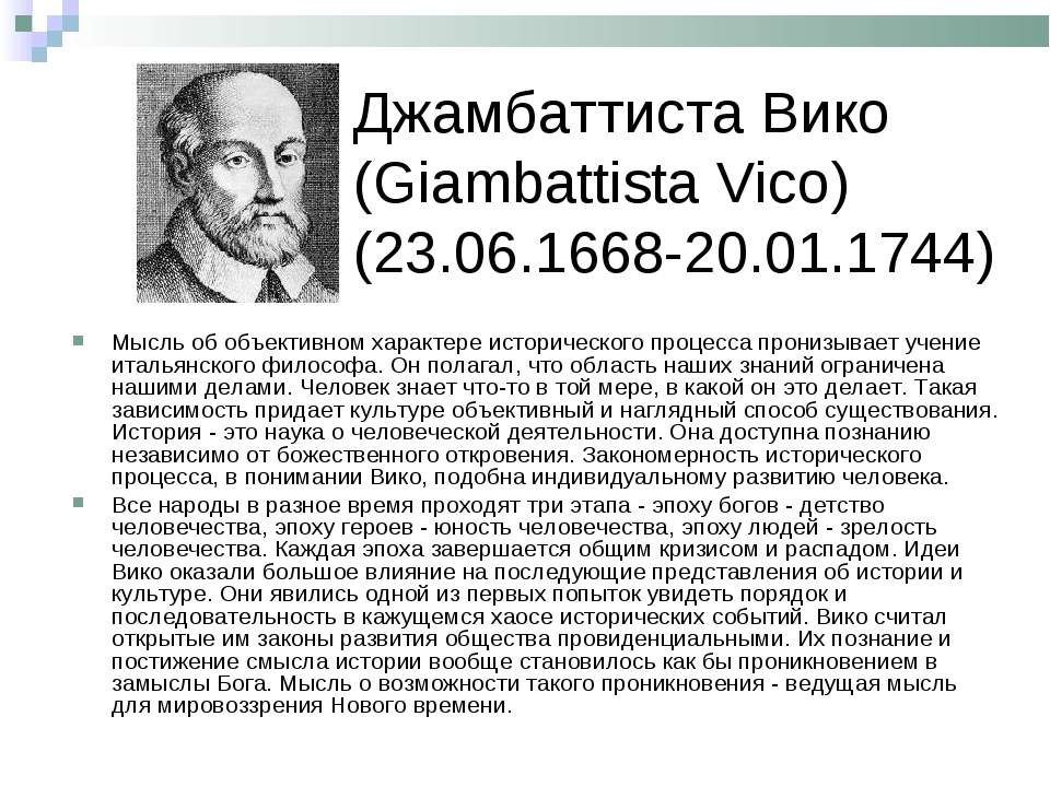 Джамбаттиста Вико (Giambattista Vico) (23.06.1668-20.01.1744) Мысль об объект...