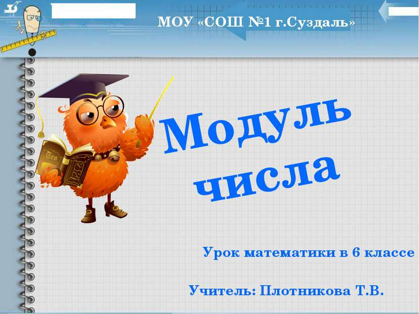 Модуль числа Урок математики в 6 классе МОУ «СОШ №1 г.Суздаль» Учитель: Плотн...