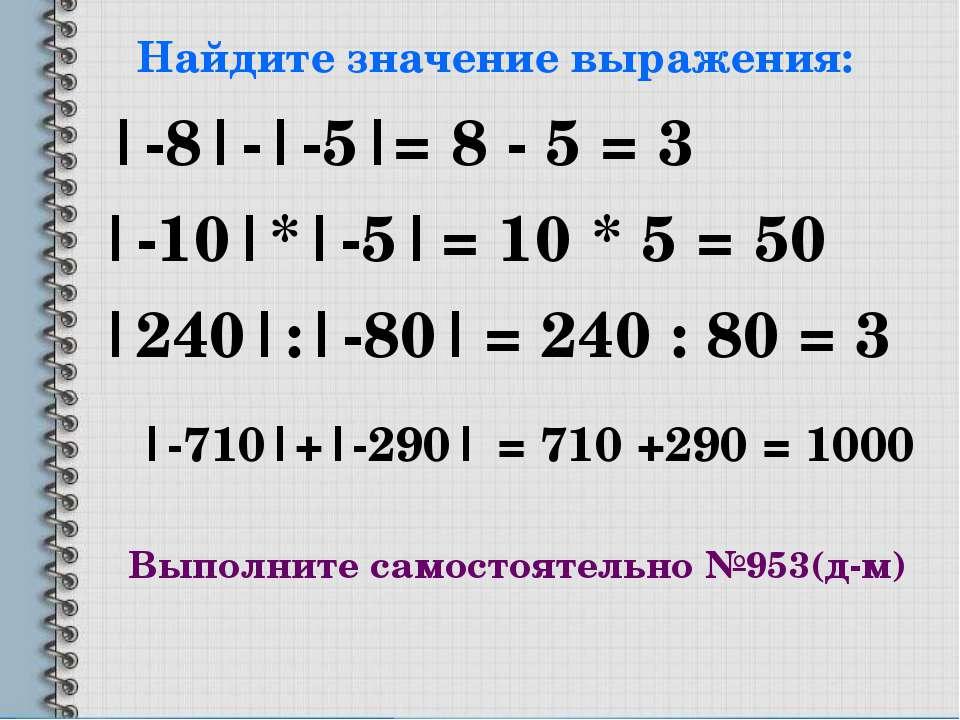 Найдите значение выражения: |-8|-|-5| |-10|*|-5| |240|:|-80| |-710|+|-290| = ...