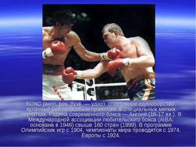 БОКС (англ. box, букв. — удар), спортивное единоборство, кулачный бой по особ...