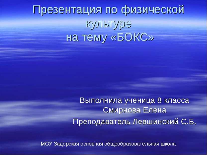 Презентация по физической культуре на тему «БОКС» Выполнила ученица 8 класса ...
