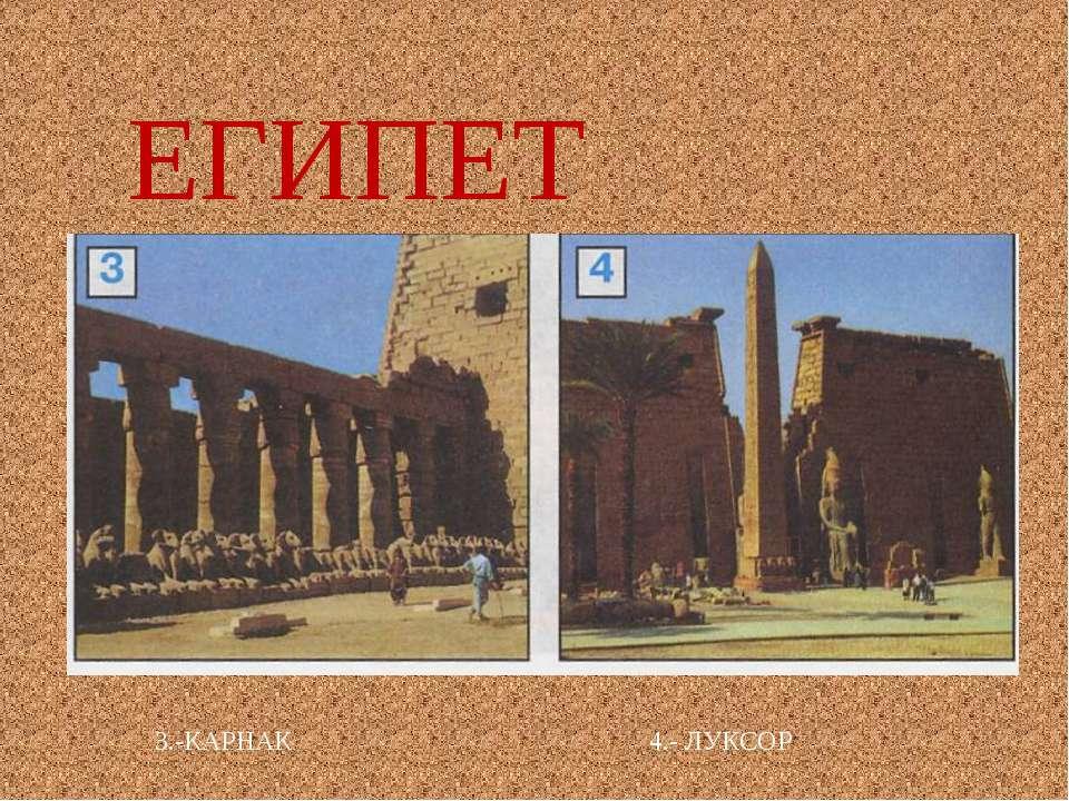 ЕГИПЕТ 3.-КАРНАК 4.- ЛУКСОР