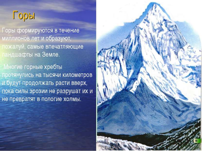 Горы Горы формируются в течение миллионов лет и образуют, пожалуй, самые впеч...