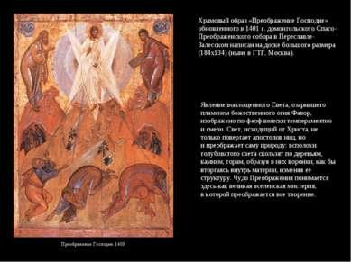 Храмовый образ «Преображение Господне» обновленного в 1401 г. домонгольского ...