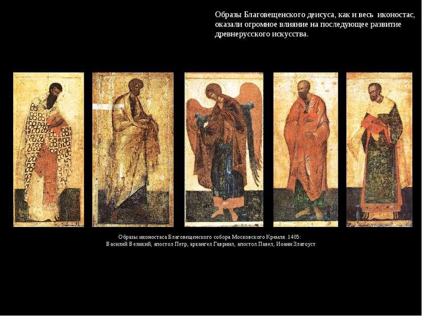 Образы иконостаса Благовещенского собора Московского Кремля. 1405: Василий Ве...
