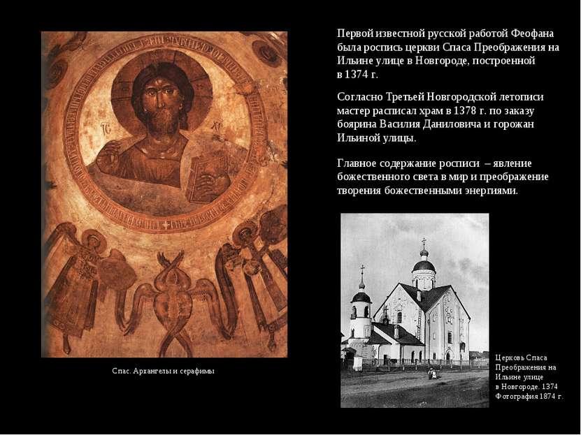 Первой известной русской работой Феофана была роспись церкви Спаса Преображен...