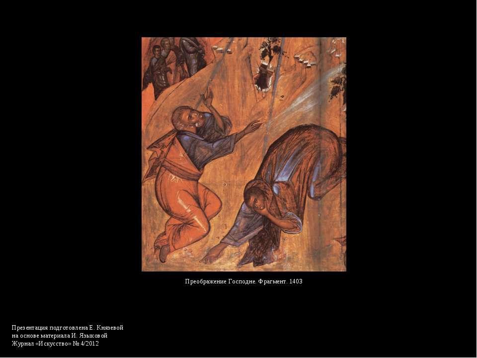 Презентация подготовлена Е. Князевой на основе материала И. Языковой Журнал «...