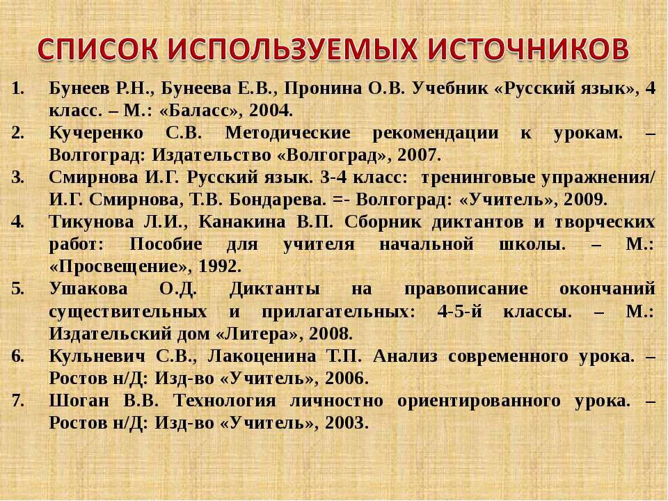 Бунеев Р.Н., Бунеева Е.В., Пронина О.В. Учебник «Русский язык», 4 класс. – М....