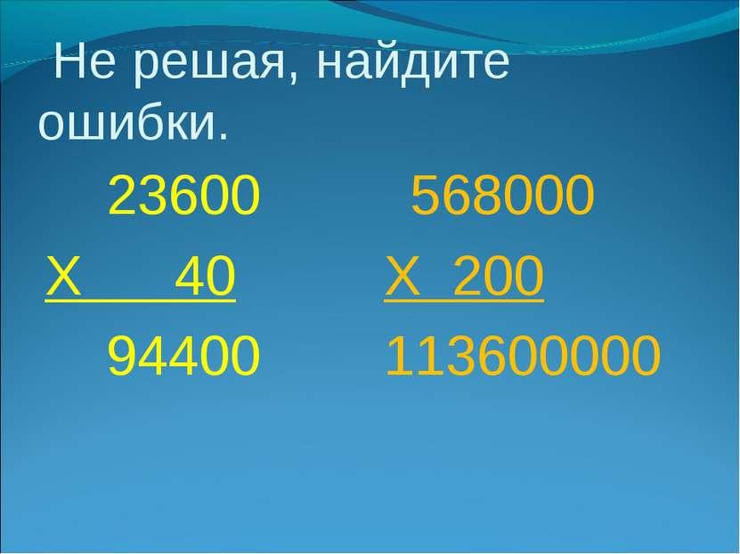 Не решая, найдите ошибки. 23600 Х 40 94400 568000 Х 200 113600000