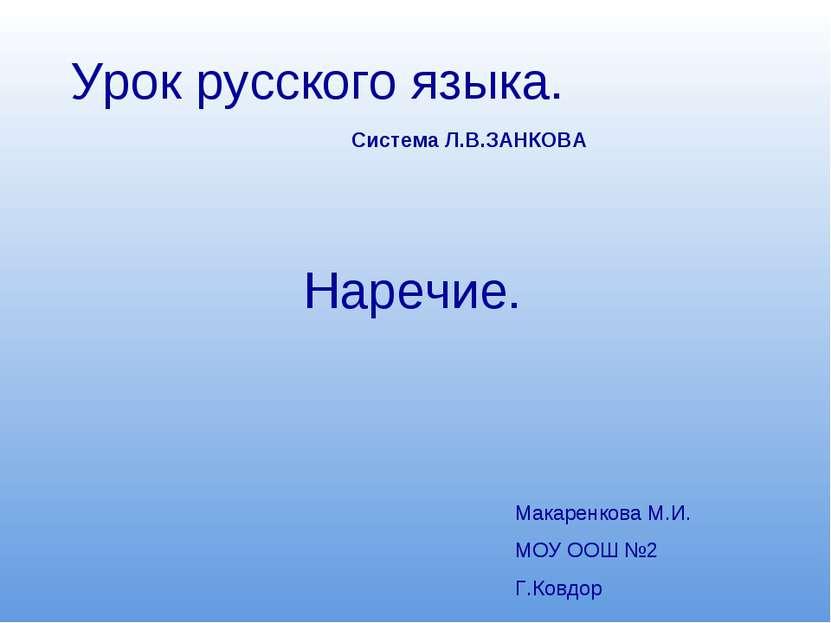 Урок русского языка. Система Л.В.ЗАНКОВА Макаренкова М.И. МОУ ООШ №2 Г.Ковдор...