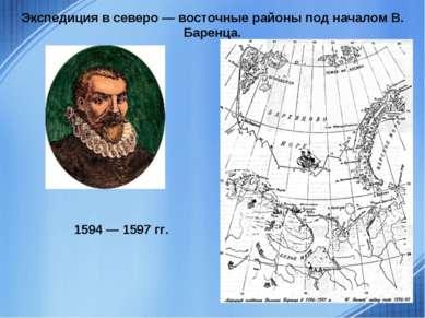 Экспедиция в северо — восточные районы под началом В. Баренца. 1594 — 1597 гг.