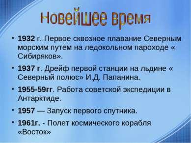 1932 г. Первое сквозное плавание Северным морским путем на ледокольном парохо...
