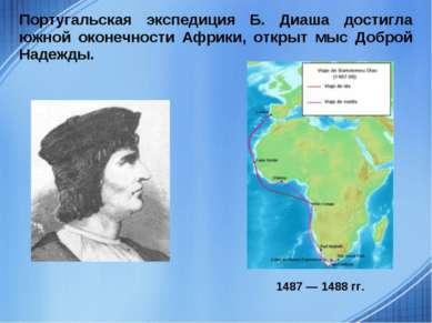 Португальская экспедиция Б. Диаша достигла южной оконечности Африки, открыт м...