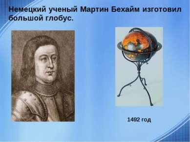 Немецкий ученый Мартин Бехайм изготовил большой глобус. 1492 год