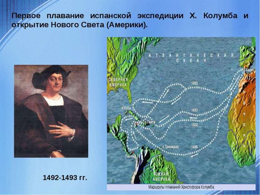 Первое плавание испанской экспедиции Х. Колумба и открытие Нового Света (Амер...