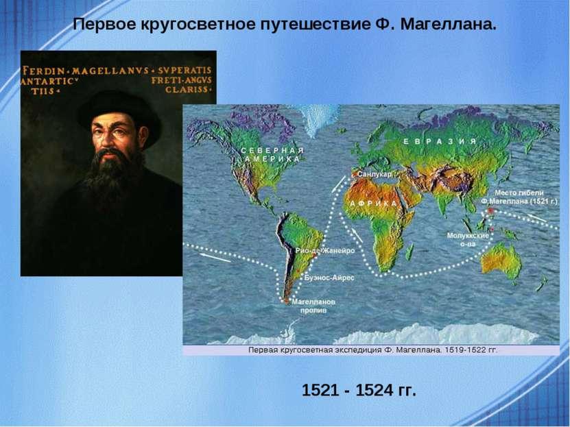 Первое кругосветное путешествие Ф. Магеллана. 1521 - 1524 гг.