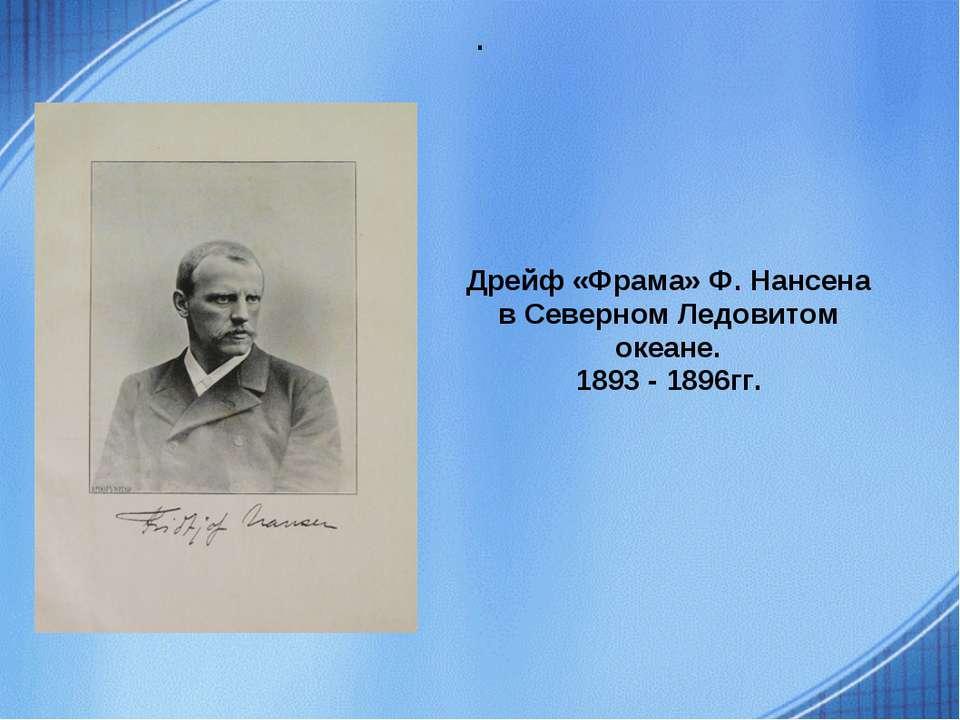 . Дрейф «Фрама» Ф. Нансена в Северном Ледовитом океане. 1893 - 1896гг.