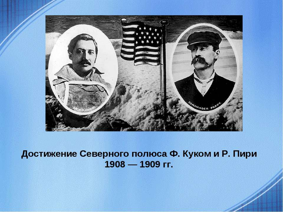 Достижение Северного полюса Ф. Куком и Р. Пири 1908 — 1909 гг.