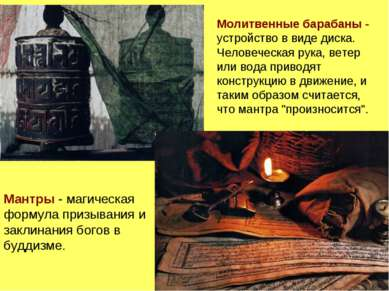 Молитвенные барабаны - устройство в виде диска. Человеческая рука, ветер или ...