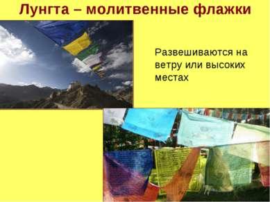 Лунгта – молитвенные флажки Развешиваются на ветру или высоких местах