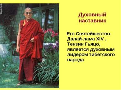 Духовный наставник Его Святейшество Далай-лама XIV , Тензин Гьяцо, является д...