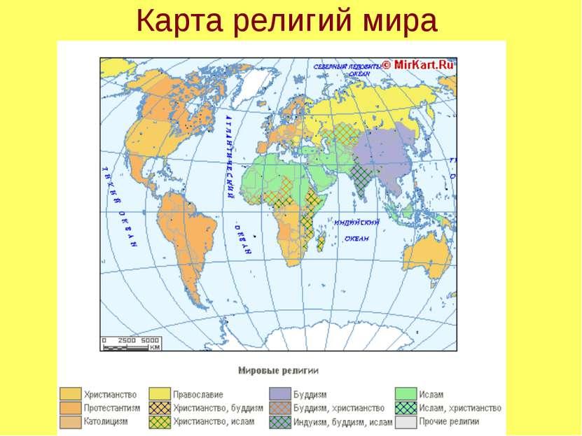 Карта религий мира