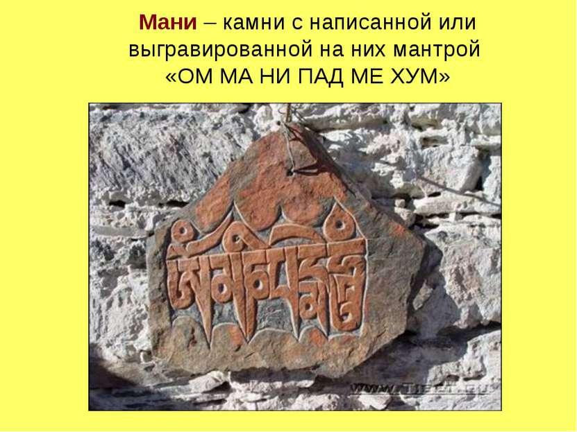 Мани – камни с написанной или выгравированной на них мантрой «ОМ МА НИ ПАД МЕ...