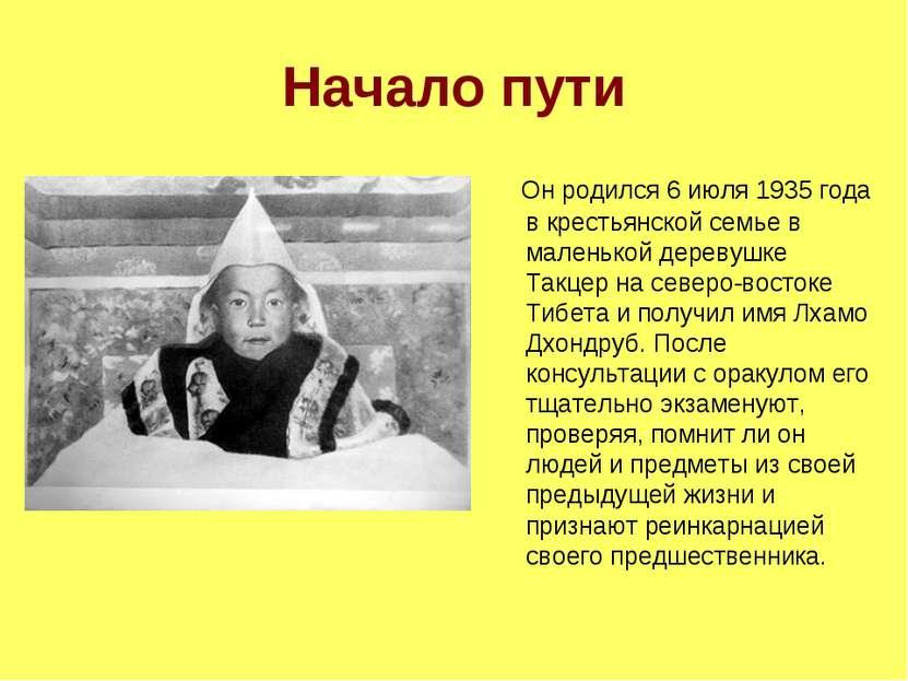 Начало пути Он родился 6 июля 1935 года в крестьянской семье в маленькой дере...