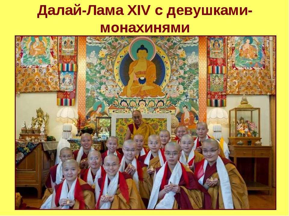 Далай-Лама XIV с девушками-монахинями