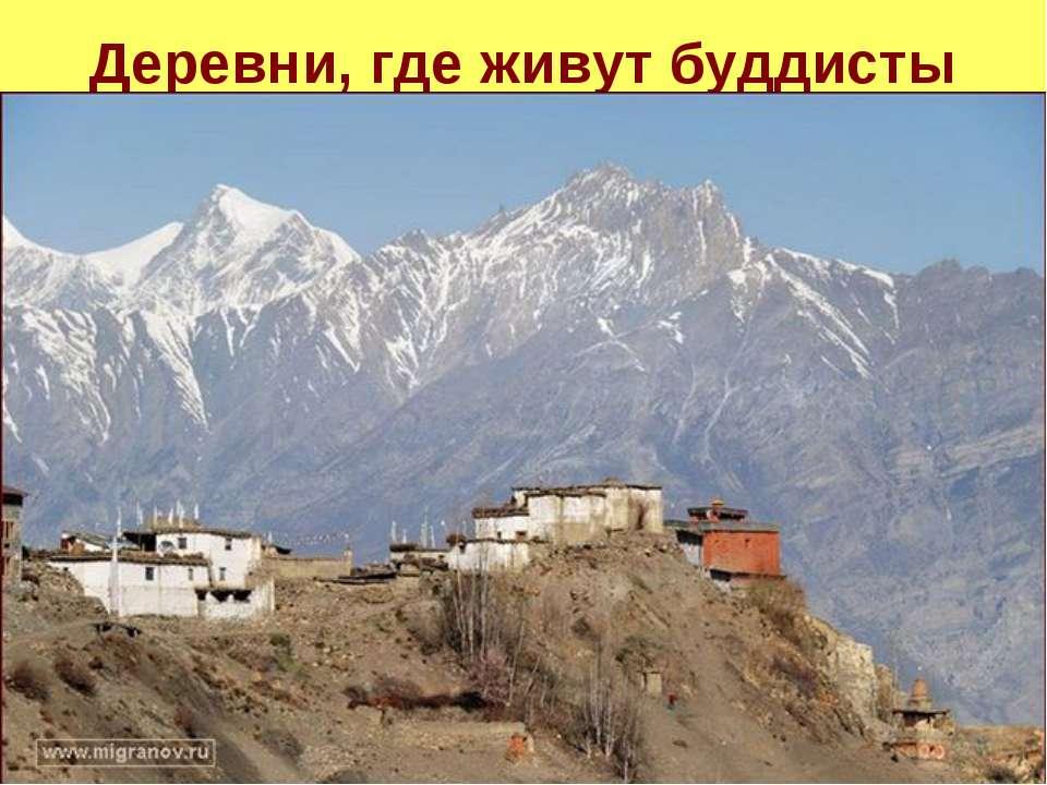 Деревни, где живут буддисты