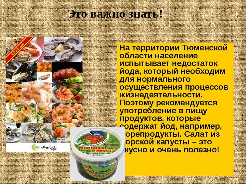 На территории Тюменской области население испытывает недостаток йода, который...