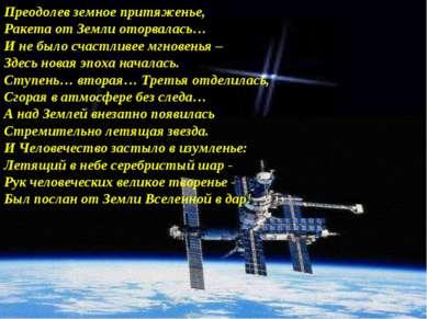 Преодолев земное притяженье, Ракета от Земли оторвалась… И не было счастливее...